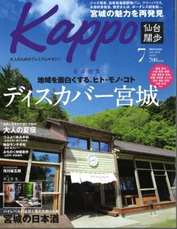大人のためのプレミアムマガジンKappo7月号 大人の夏宿特集に掲載いただきました!