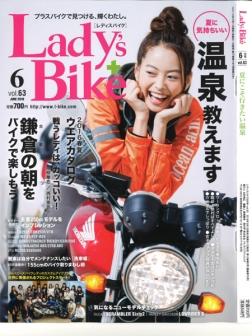 女性のためのバイク情報誌Lady'sBikeにとりあげていただきました♪