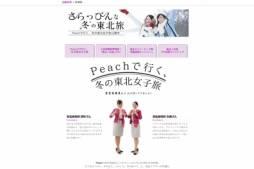 「さらっぴんな旅~Peachで行く、冬の東北女子旅~」でご紹介いただきました♪