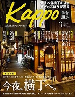 「Kappo 仙台闊歩 vol.92 3月号」にてご紹介いただきました