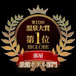 「BIGLOBE第10回 みんなで選ぶ 温泉大賞R」温泉番付 技能賞「部屋部門」全国第1位に選ばれました!