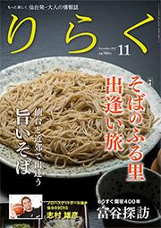 仙台発大人の情報誌「りらく11月号」にてご紹介いただきました