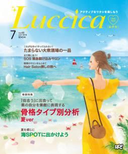 「Luccica(ルチカ)7月号」にて一の坊グループをご紹介いただきました