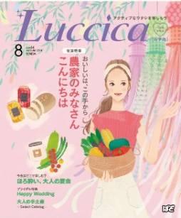 「Luccica(ルチカ)8月号」にて2つの一の坊をご紹介いただきました