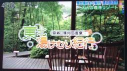 東日本放送 夕方LIVE!キニナルにてご紹介いただきました