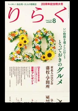 仙台発・大人の情報誌「りらく」20周年号に掲載されました。