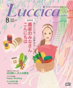 「Luccica(ルチカ)」8月号に掲載されました