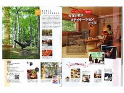 仙台のタウン情報誌『S-style』のステイケーション特集にご紹介いただきました