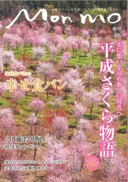 上質な福島を愉しむ大人の情報誌[Monmo]にご掲載いただきました