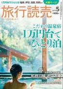 オトナ旅の道しるべ「旅行読売」5月号にご掲載いただきました