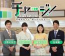 KHB東日本放送・新番組「チャージ!」でご紹介いただきました
