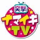 KHB東日本放送「突撃!ナマイキTV 」にてご紹介いただきます