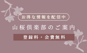 山桜倶楽部のご案内